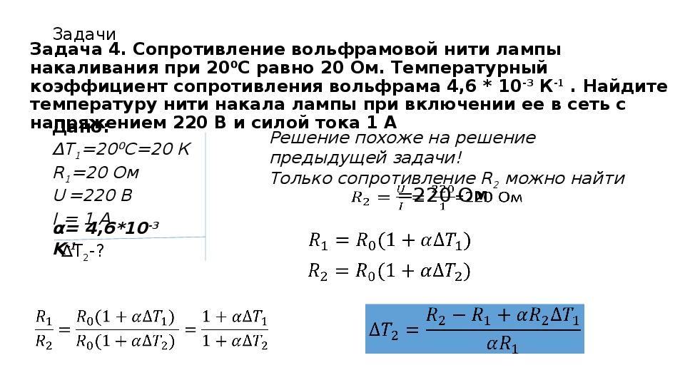 """Презентация по теме """"Зависимость сопротивление проводника от температуры"""" 11 класс физика"""