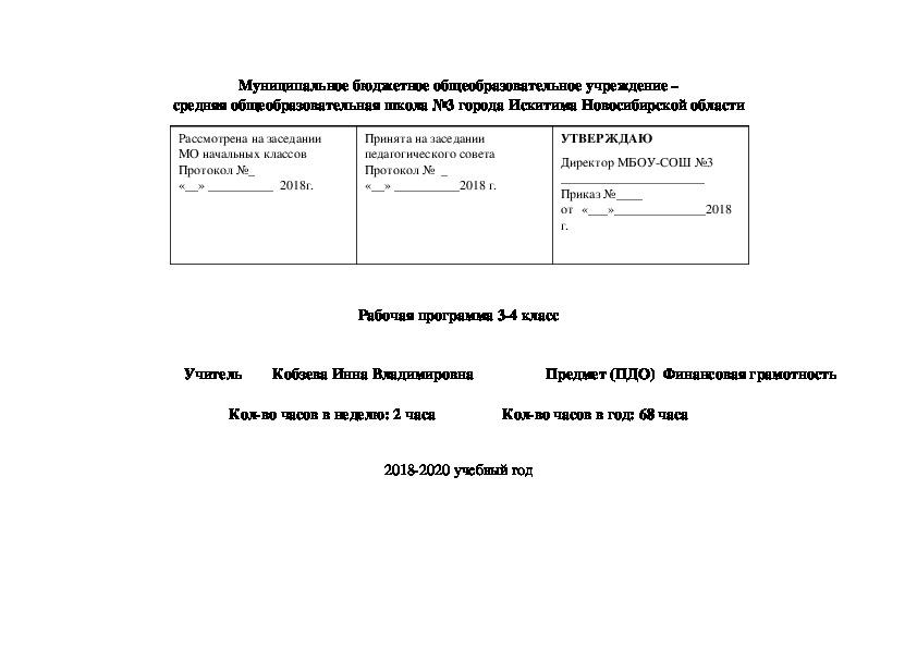 """Программа к курсу """"Финансовая грамотность"""" 3-4 класс"""