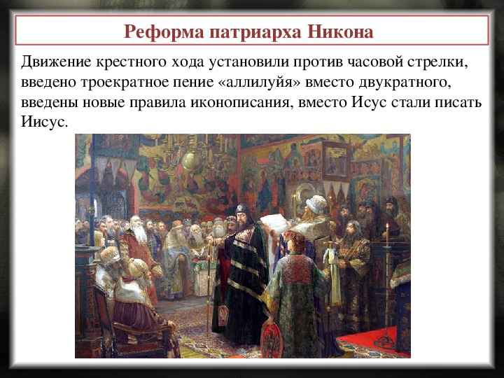 """Презентация по истории России """" Власть и церковь.Церковный раскол"""" 7 класс"""