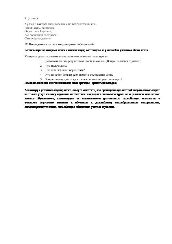 Сотрудничество образовательных организаций в проведении внеурочных занятий в условиях реализации ФГОС