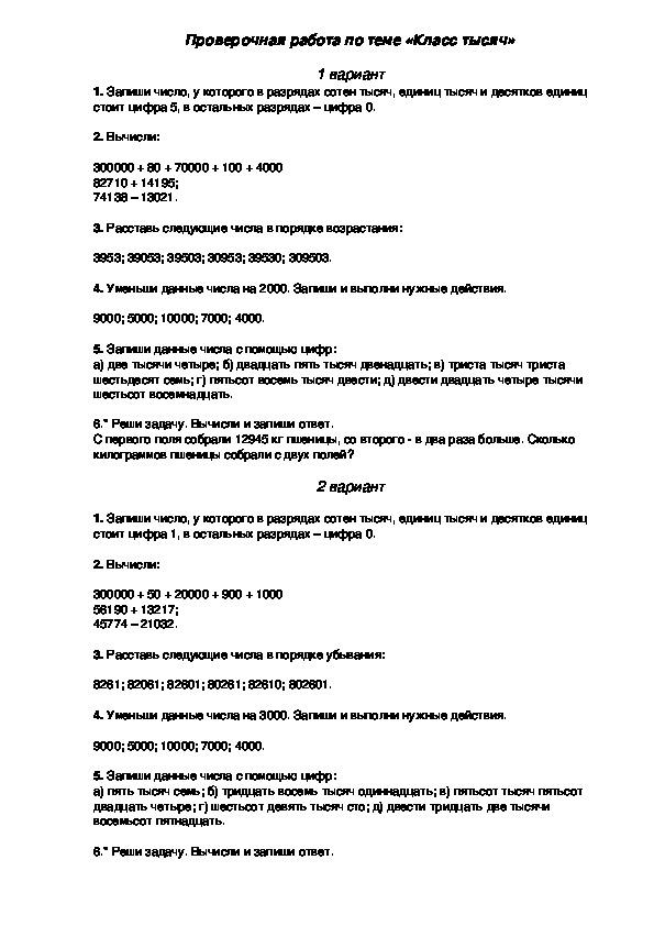 """Проверочная работа по математике по теме """"Класс тысяч"""" (3 класс)"""