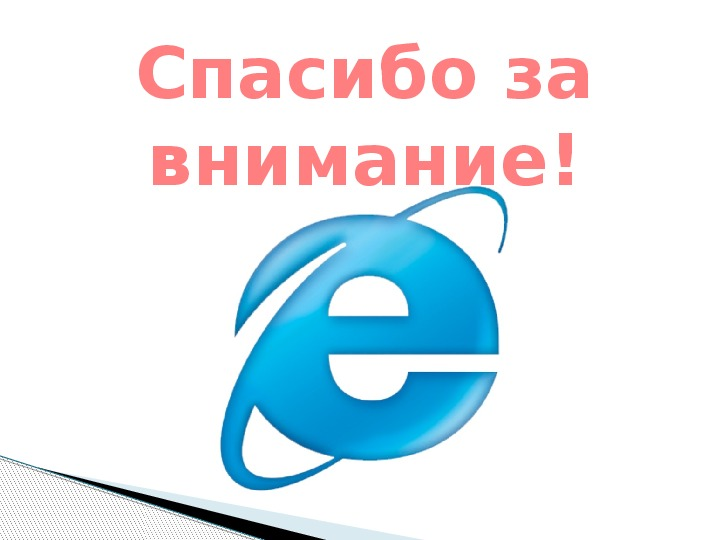 Безопасный интернет (для учащихся 1-11 кл.)