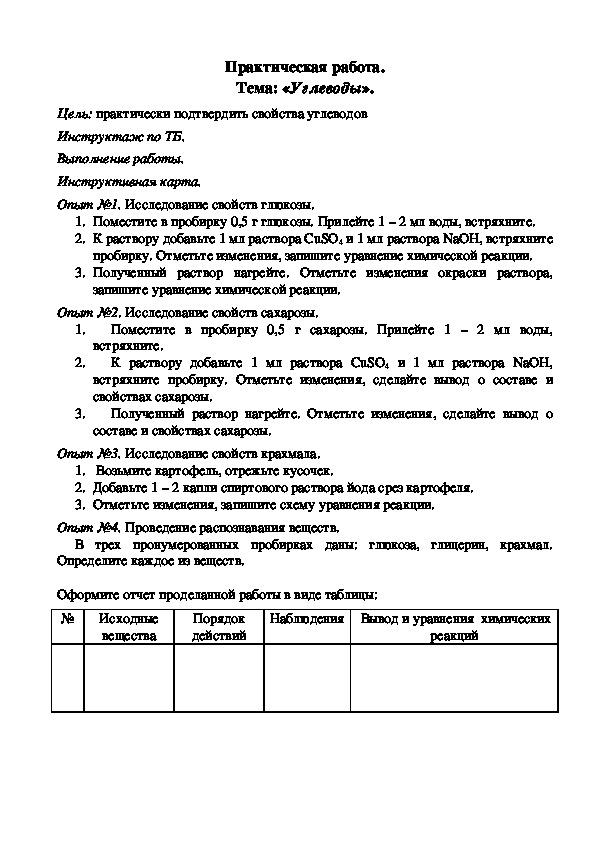 """Практическая работа  по химии на тему """"Углеводы"""" ( 10 класс), инструкция"""