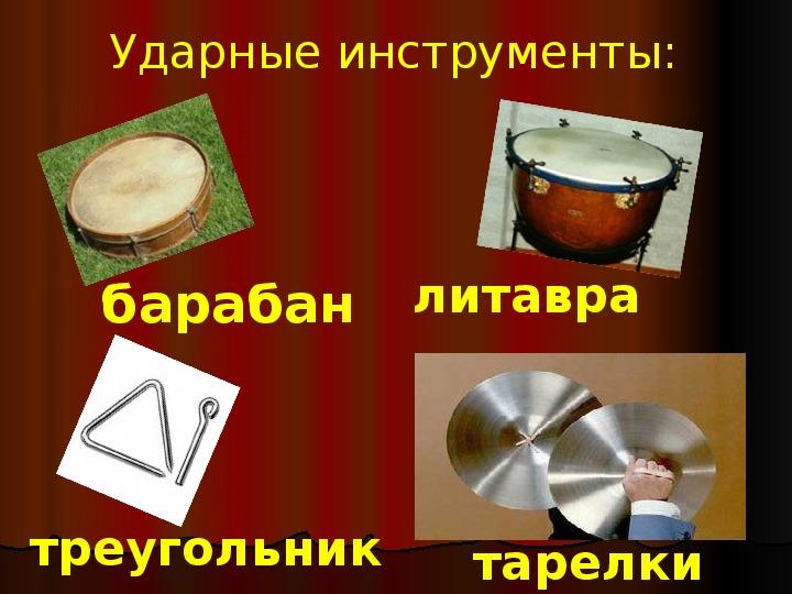 Презентация по музыке. Тема урока: «Самый совершенный «инструмент» (3 класс).