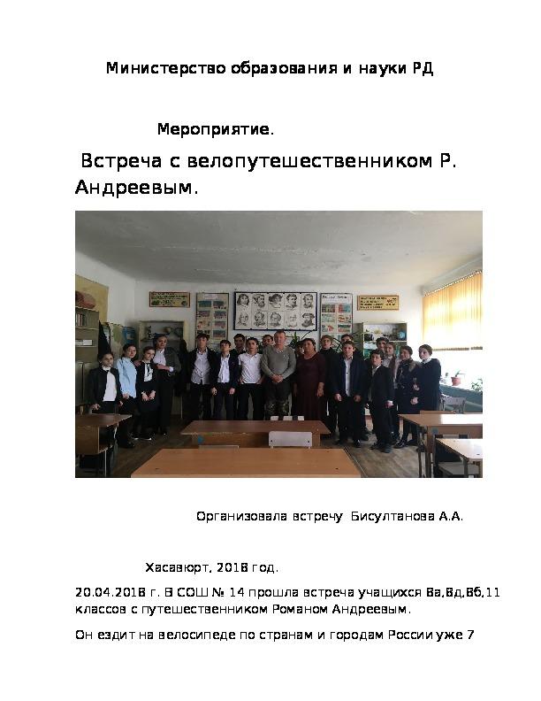 Встреча с путешественником Романом Андреевым