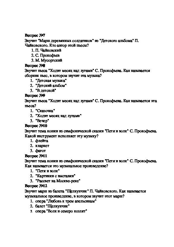"""Тест по музыке """"Пусть музыка звучит"""" (2 класс, музыка)"""