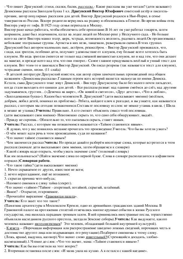 """Краткий урок по литературному чтению для 2 класса В. Драгунский """"Тайное становится явным"""" Школа России."""