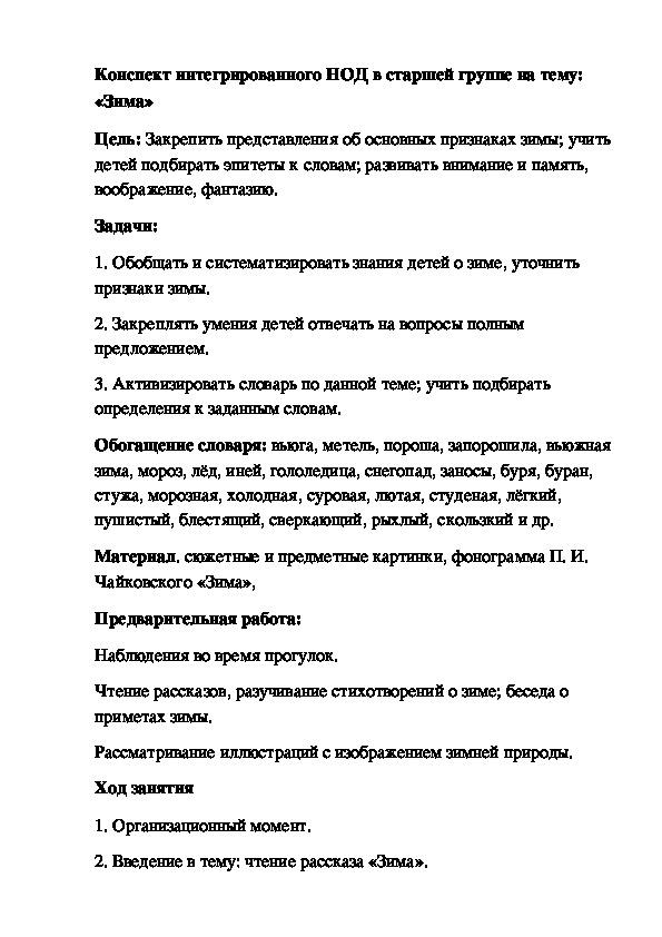 Конспект интегрированного НОД в старшей группе на тему: «Зима»