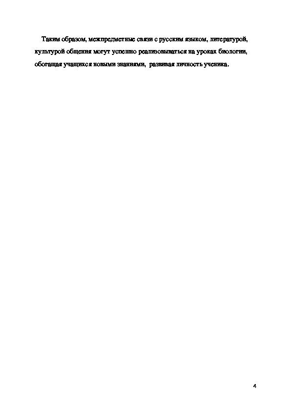 """Статья на тему """"Использование приемов риторики на уроках биологии"""""""