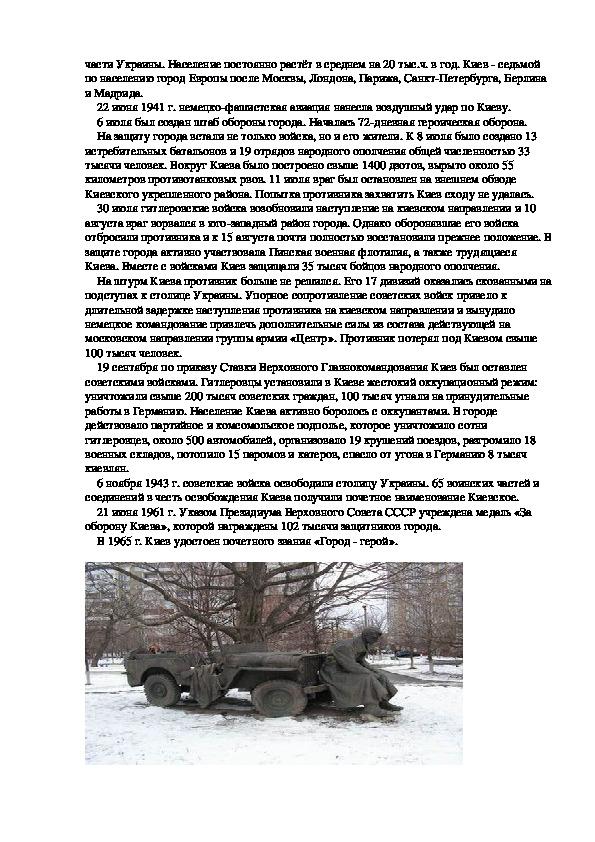 Презентация Города воинской славы