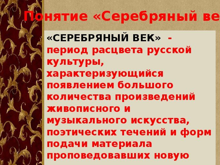 """Презентация """"Серебряный век русской культуры"""""""