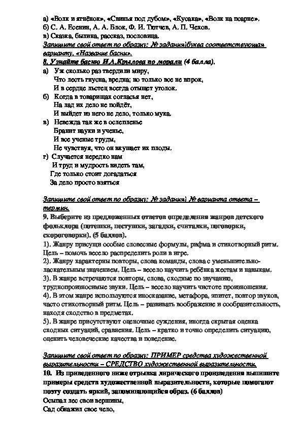 Олимпиада по литературе 6 класс
