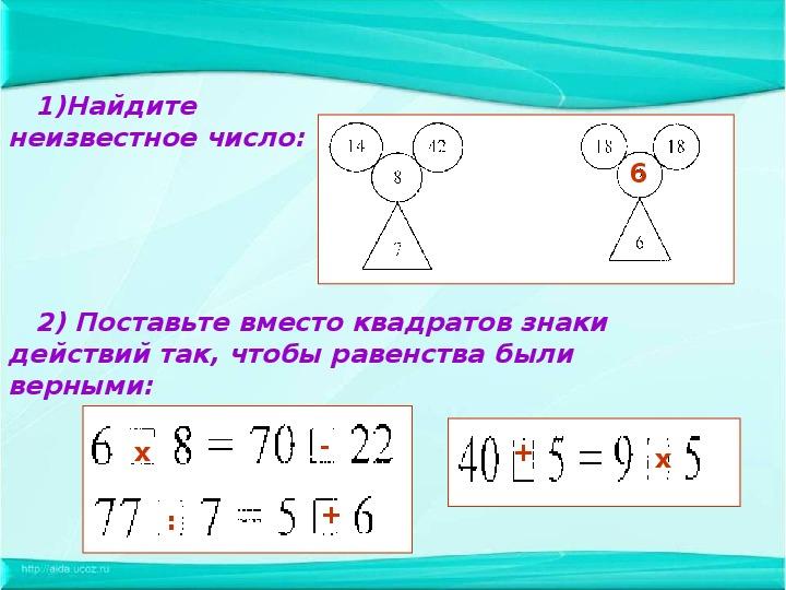 Первый урок математики в 5 классе