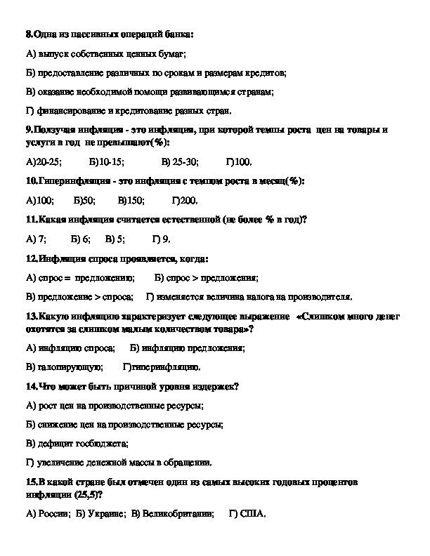Тестовые задания  по теме «Финансы в экономике»(обществознание, 11 класс)