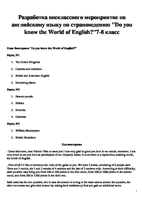"""Разработка внеклассного мероприятия по английскому языку по страноведению """"Do you know the World of English?""""7-8 класс"""