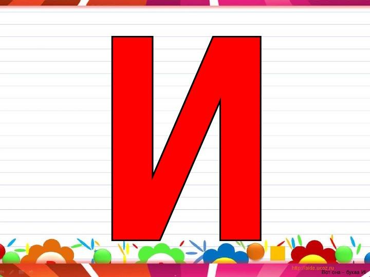 Конспект урока: Гласный звук И , буквы Ии, с презентацией 1 класс