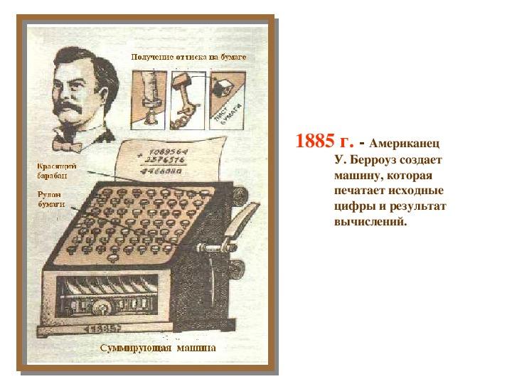 Презентация по информатике. Тема урока: История развития вычислительных средств (4 класс).