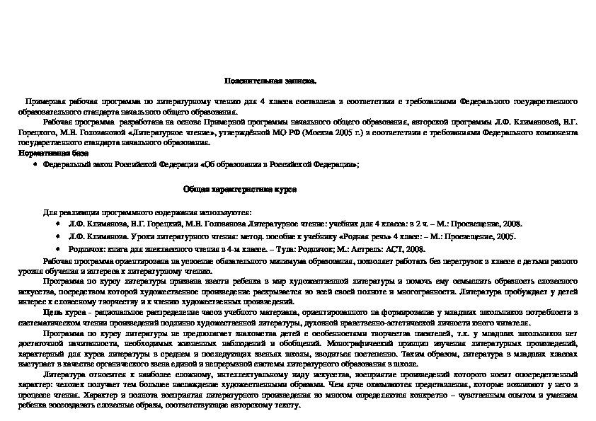 """Примерная рабочая программа по предмету """"Литературное чтение"""" 4 класс."""