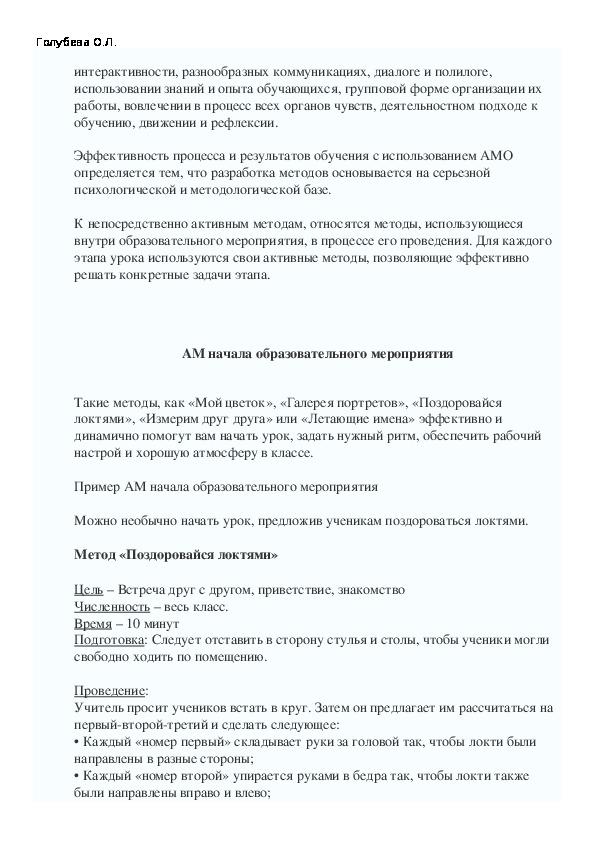 Мастер-класс по теме « Активные методы обучения на уроке русского языка и литературы»