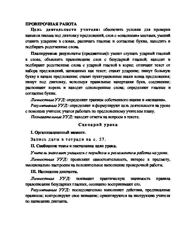 Конспект урока по русскому языку для 1 класса УМК Школа 2100  ПРОВЕРОЧНАЯ РАБОТА