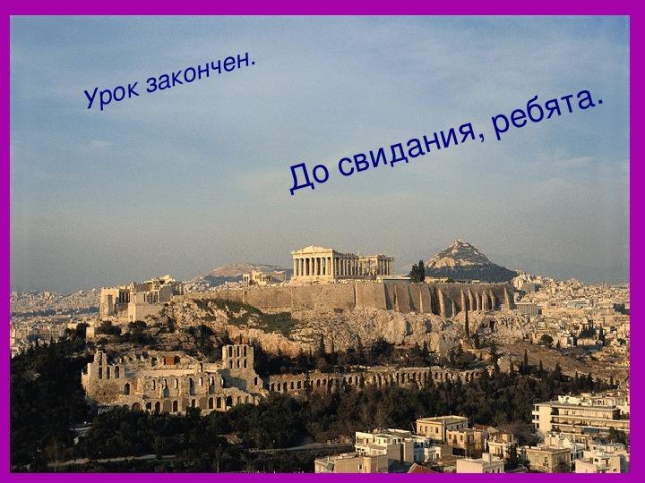 """Урок истории в 5 кл  по теме: """"Олимпийские игры в Древней Греции»"""