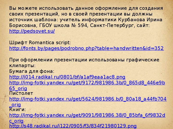 """Презентация по литературному чтению """"Биография Л. Н. Толстого"""" 3 класс"""