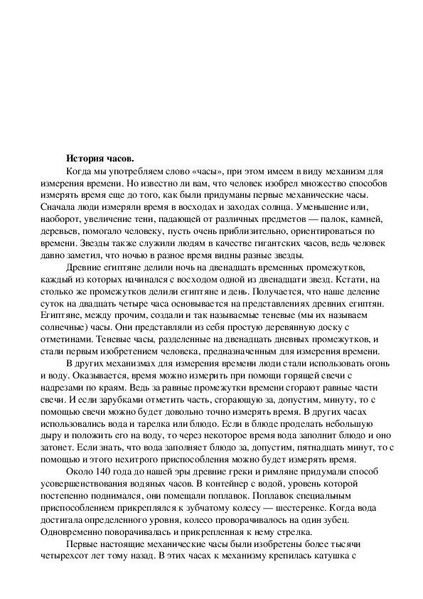 """Исследовательская работа """"Арифметика песочных часов"""""""