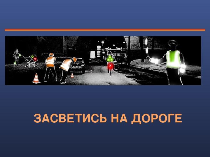 """Презентация по ОБЖ """"Засветись на дороге"""""""