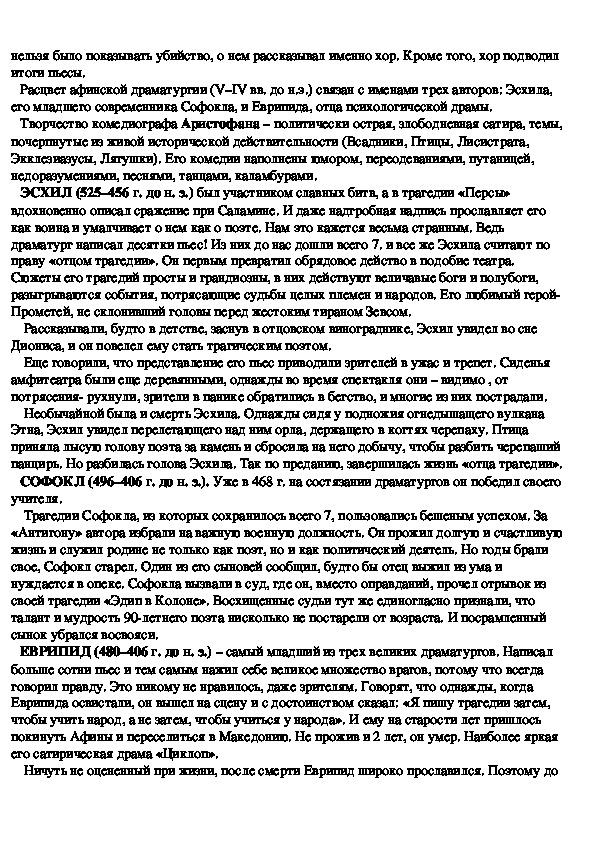 """Конспект урока """"В афинском театре"""" 5 класс"""