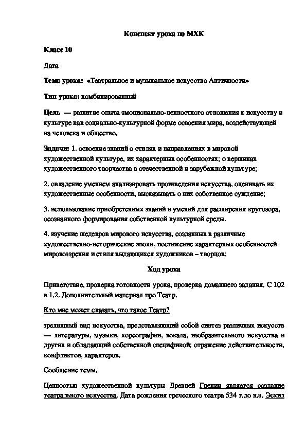Разработка конспекта урока по МХК «Театральное и музыкальное искусство Античности»