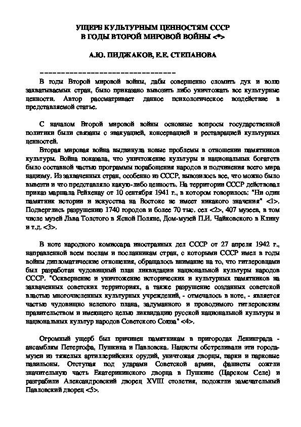 УЩЕРБ КУЛЬТУРНЫМ ЦЕННОСТЯМ СССР В ГОДЫ ВТОРОЙ МИРОВОЙ ВОЙНЫ