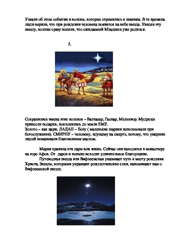 Внеклассное мероприятие «РОЖДЕСТВО ХРИСТОВО».