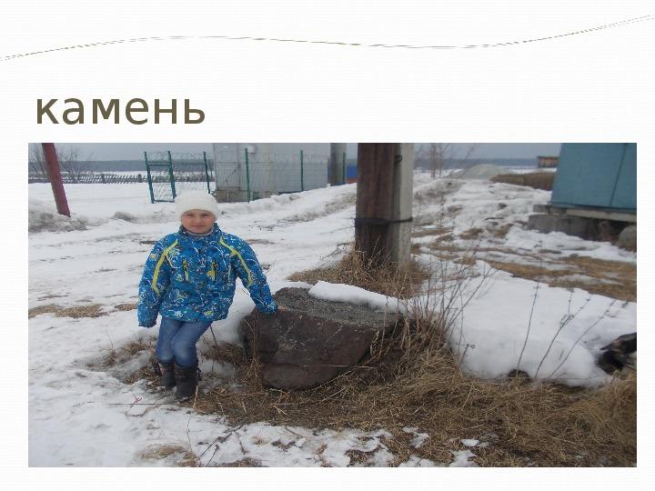 """Проектная работа  """"Места  родные, милые  места, как  памятные  места  жителей  села  Невьянского"""