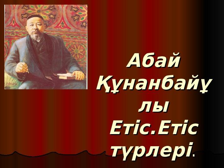 Абай Кунанбаев 4 сынып