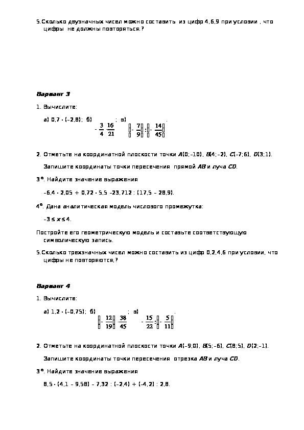 Контрольная работа № 3 по математике 6кл