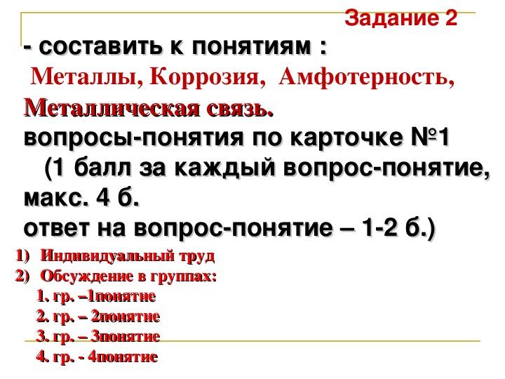 """Тема """"Металлы"""" 9класс"""