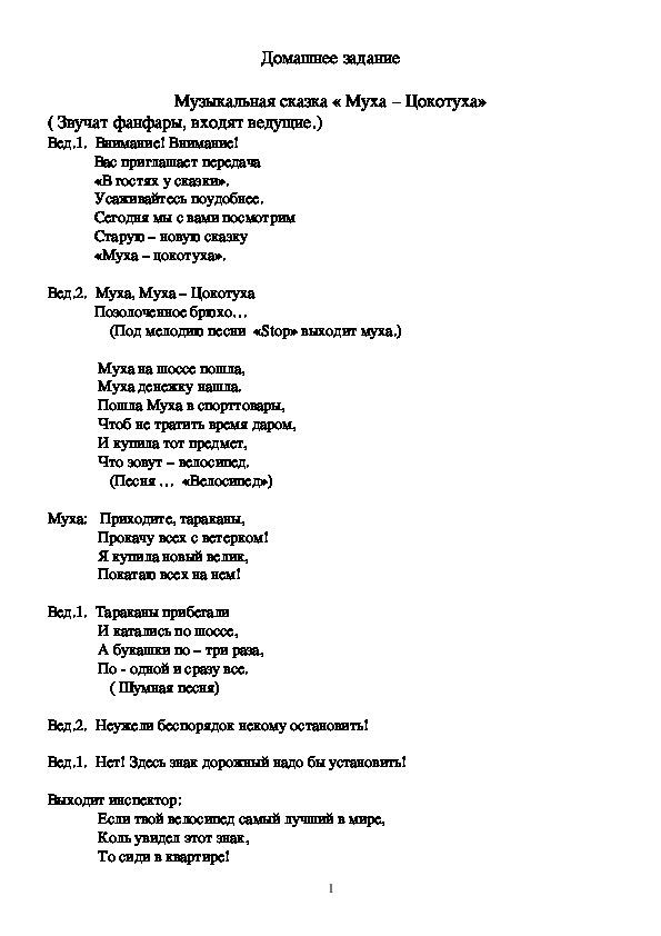 Стихи для проведения праздников