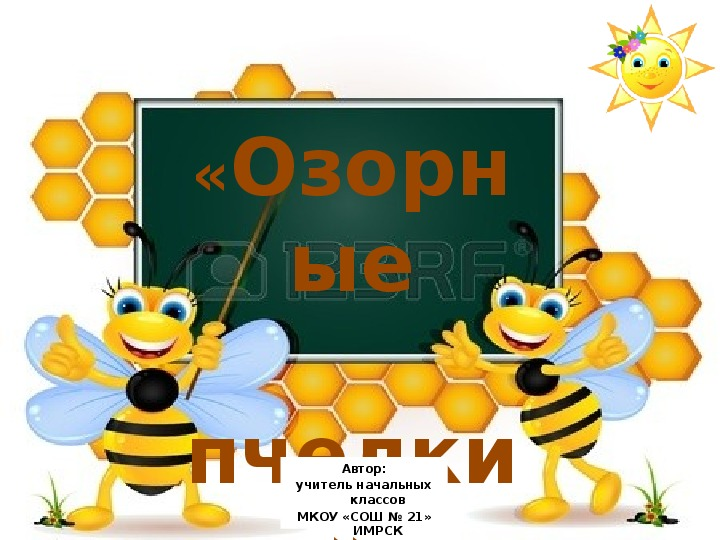 """Тренажер - раскраска  математике по теме """"Табличное умножение""""  (2 класс)"""