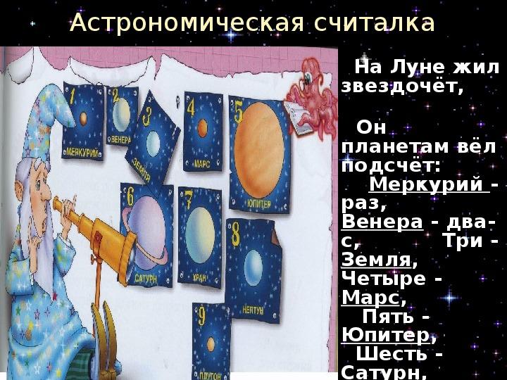 """Презентация по окружающему миру на тему """"Мы жители Вселенной"""" ( 2 класс, окружающий мир)"""