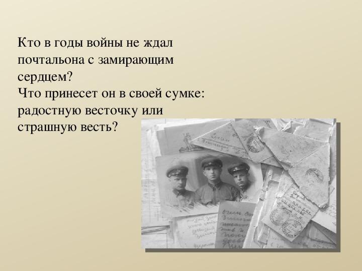 КОНСПЕКТ ПРОЕКТА «БЕЗМОЛВНЫЕ СВИДЕТЕЛИ ВОЙНЫ»  ЛЕКТОРИЯ «ИСТОРИЧЕСКОЕ КРАЕВЕДЕНИЕ»