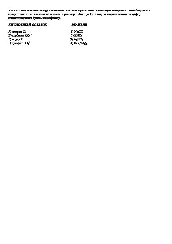 Тест по химии тема : гидролиз и ТЭД 11 класс