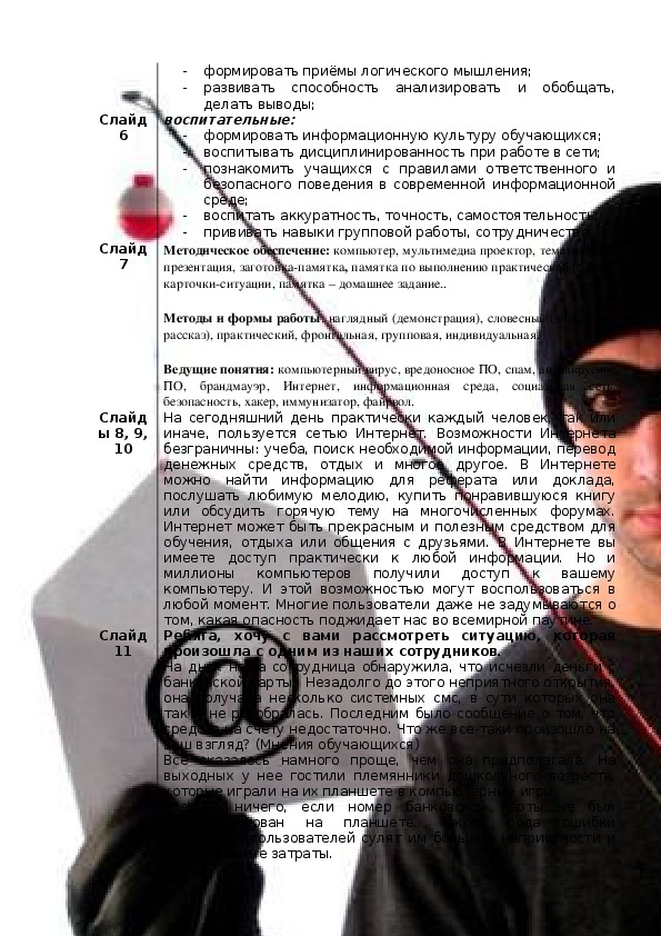 Информационная безопасность в сети Интернет