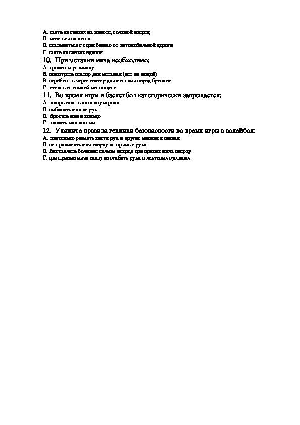 """Викторина """"Безопасная физкультура"""" (5,6 класс, физическая культура)"""