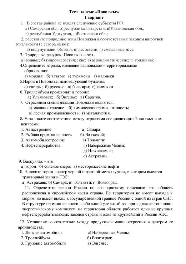 """Методическая разработка по географии  """"Тест по теме """"Поволжье"""""""" 9 класс"""