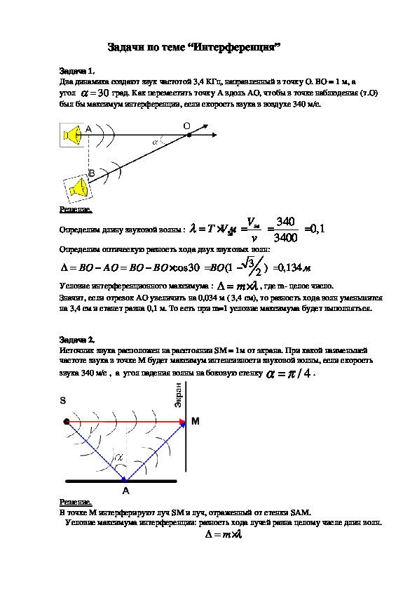 Решение задач на интерференцию волн задачи и их решения по дискретной математике