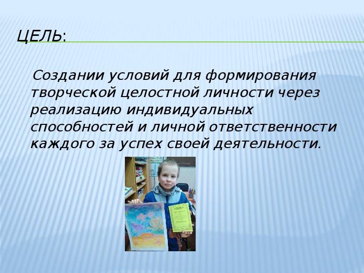 """Презентация педагога дополнительного образования """"Моё педагогическое кредо"""""""