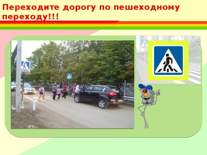 Презентация среди водителей и родителей по безопасности