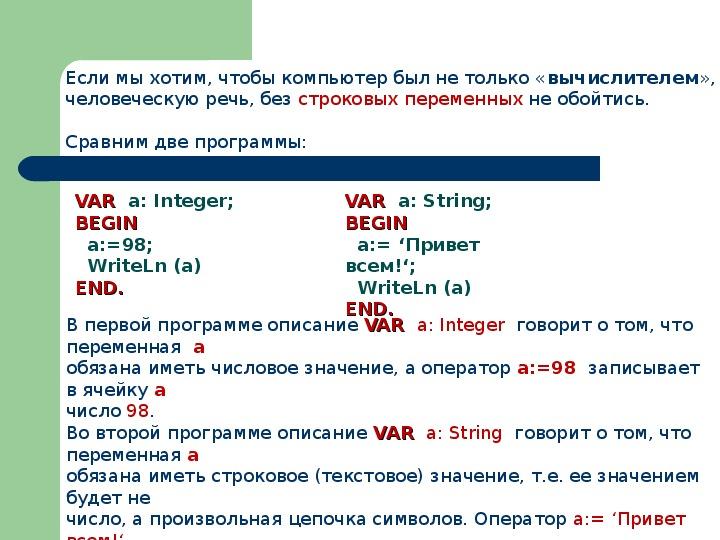 """Презентация к уроку """"Строковые переменные""""."""