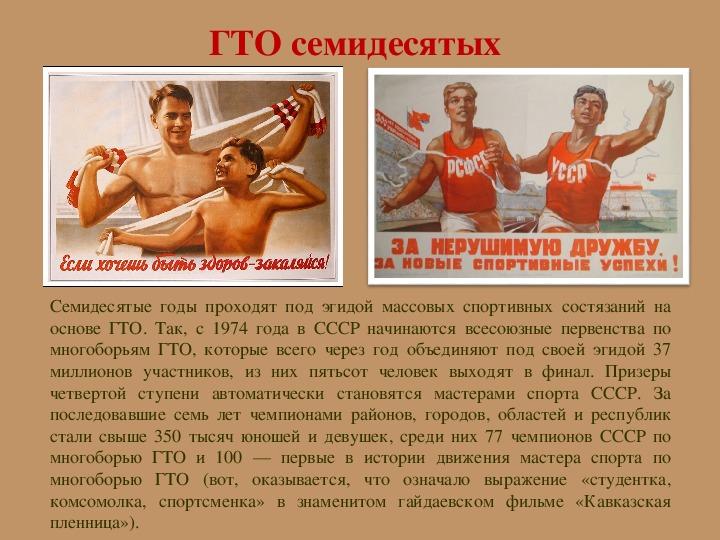 Презентация по ГТО
