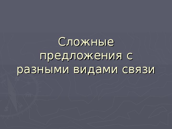 """Презентация """"Сложные предложения с разными видами связи"""""""